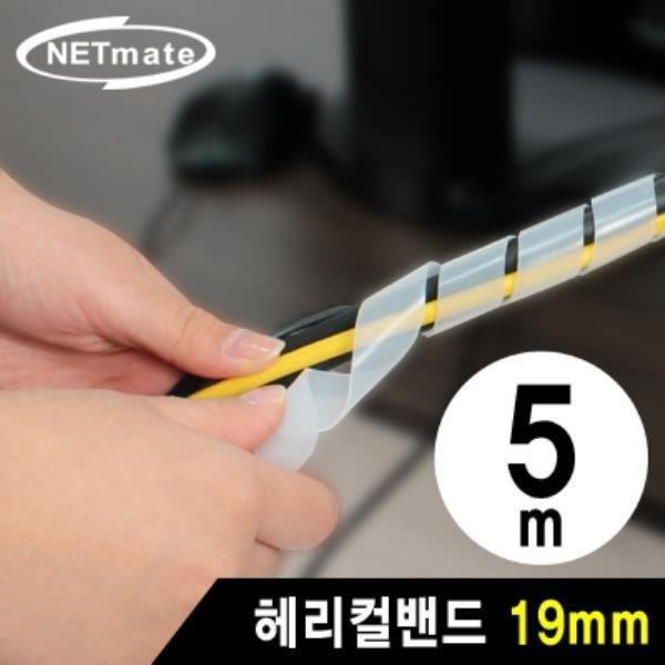 케이블타이 전선 보호관 헤리컬밴드 화이트 5m/19mm 상품이미지