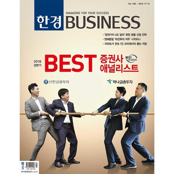 한국경제매거진 한경비즈니스(BUSINESS) 1년 정기구독 상품이미지