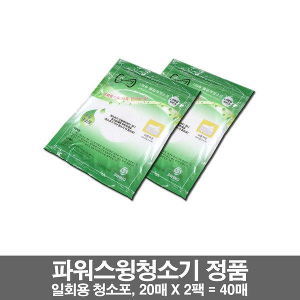 파워스윙 진공물걸레청소기 소모품 / 물티슈 2팩(40매) 상품이미지