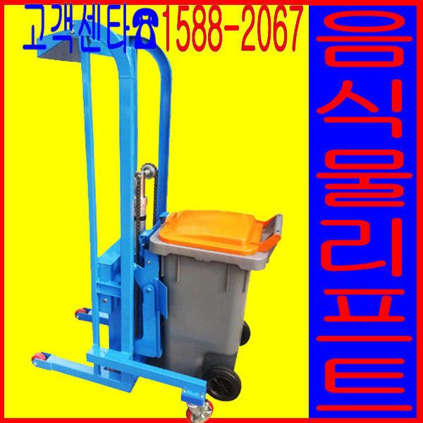 음식물쓰레기통(120L) 전용 리프트 쓰레기통 뒤집기 상품이미지
