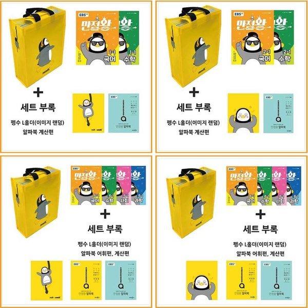 (2019) 2학기 EBS 초등만점왕 세트 1학년~6학년 상품이미지