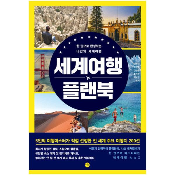 세계여행 플랜북 - 한 권으로 완성하는 나만의 세계여행 미호 상품이미지