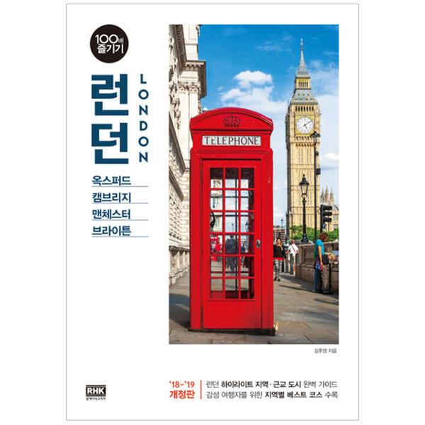 런던 100배 즐기기 (18-19 개정판) 100배 즐기기 여행책 시리즈 알에이치코리아 상품이미지