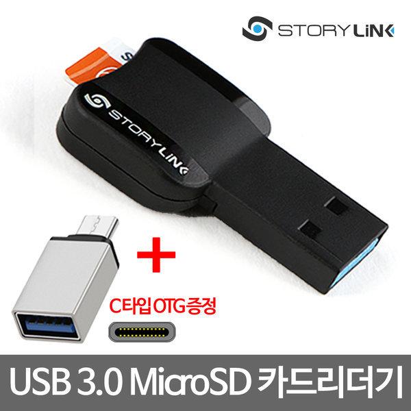 USB3.0 마이크로SD 메모리 카드리더기/C타입 OTG 젠더 상품이미지