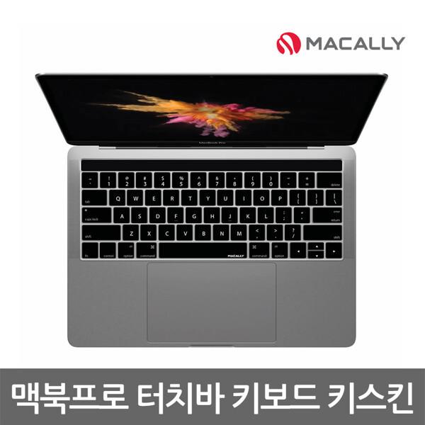 (현대Hmall)맥컬리 맥북프로 터치바 13/15인치 키보드 키스킨 블랙 KBGUARDTBB 상품이미지