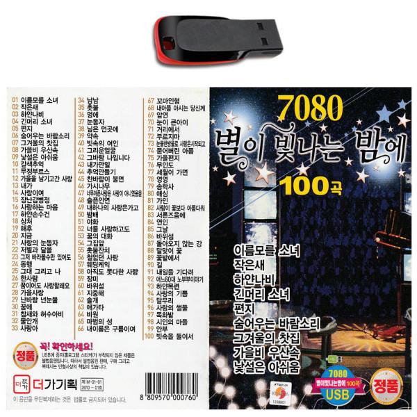 노래USB 7080 별이빛나는밤에 100곡-차량/인기가요 이름모를소녀/작은새/하얀나비/긴머리소녀/편지/밤배 상품이미지