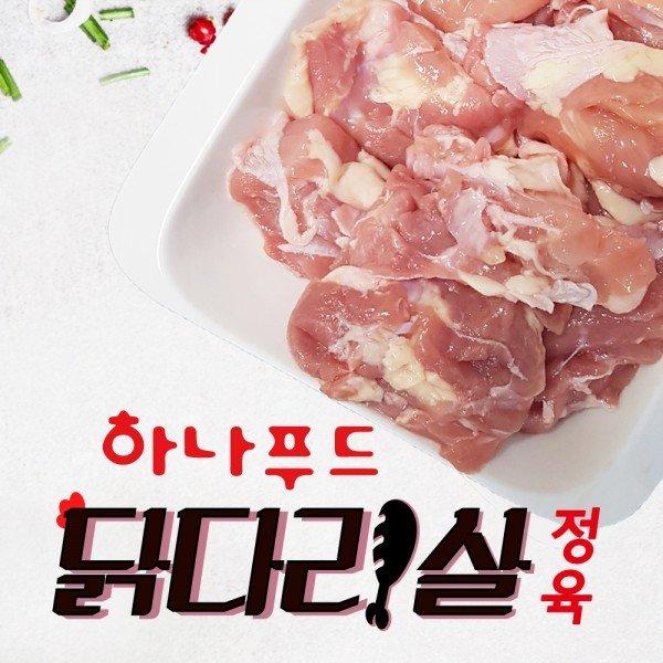 닭다리살(정육)5kg/닭갈비/닭볶음탕/순살치킨/닭강정 상품이미지