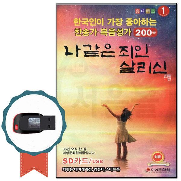 노래USB 찬송가복음성가 200곡-차량USB/베스트찬양USB 노래칩/효도라디오 음원/한국인이 가장 좋아하는 찬양 상품이미지