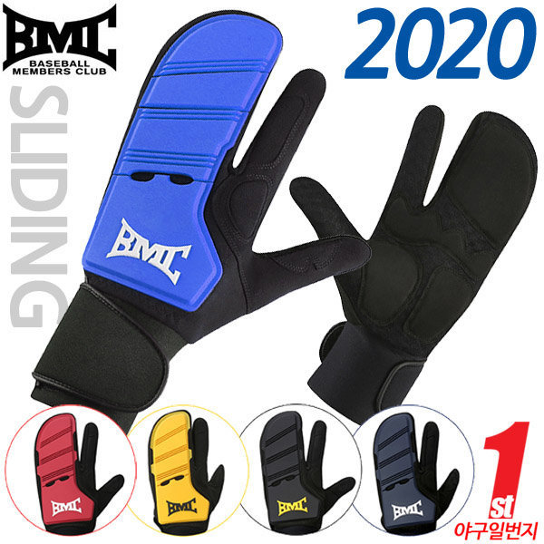 무료배송 BMC 2020 뉴 프로 슬라이딩장갑 유소년 성인 상품이미지