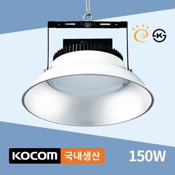 코콤 LED 스카이2 공장등 150W 고효율 인증 제품 상품이미지