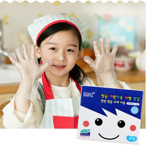 천연항균소재 어린이 위생장갑(4-8세용)30매 미술요리 상품이미지