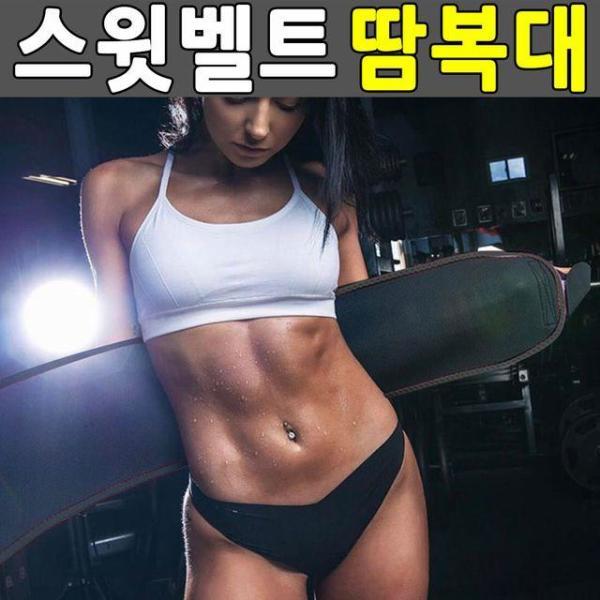 똥배복대/똥배니퍼/복부복대/복부니퍼/복부보정/보 상품이미지