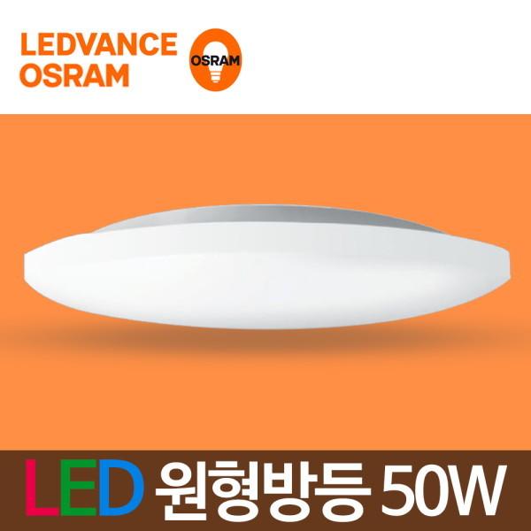 오스람  LED방등 원형방등 아크릴방등 50W 상품이미지