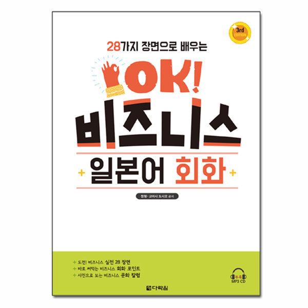 28가지 장면으로 배우는 OK 비즈니스 일본어회화 - 3rd Edition (사은품) 다락원 상품이미지