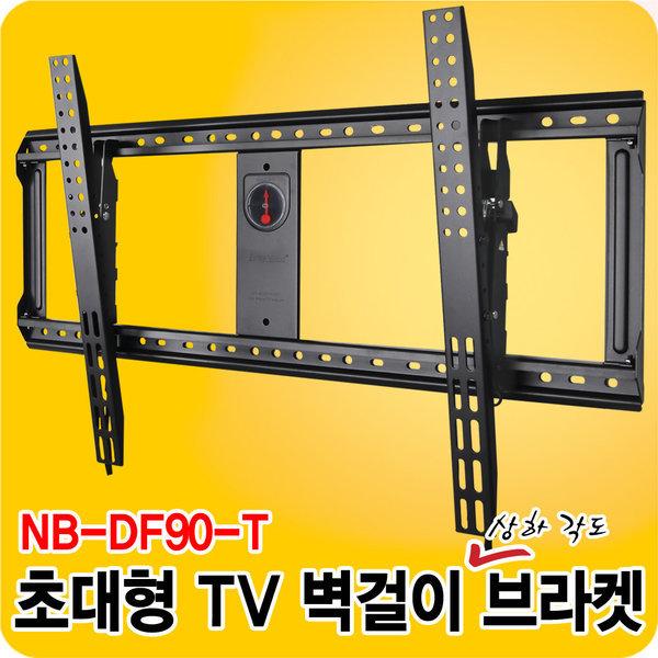 NB-DF90-T 티비 거치대 최대 90인치 삼성/LG/그외 TV 상품이미지