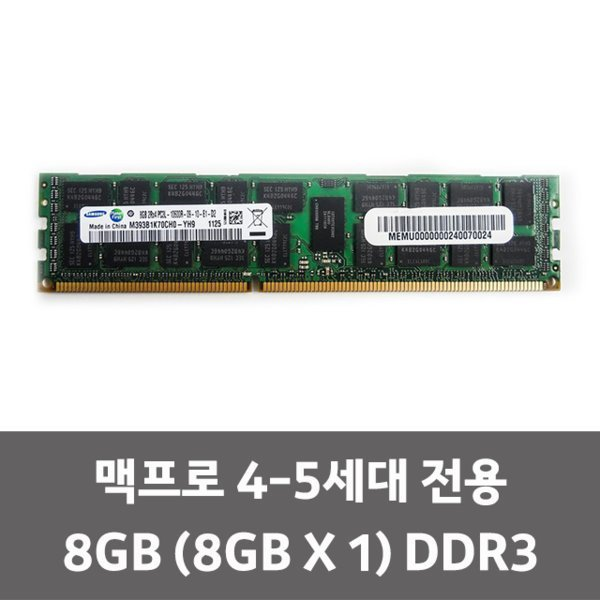 맥프로용 메모리 8GB DDR3 10600R ECC for Mac 상품이미지