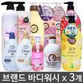 브랜드바디워시x3개/도브 샤워메이트 온더바디 대용량