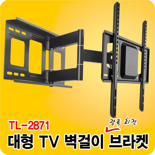 TL-2871 벽걸이브라켓 37~58형 TV/베사200x200~400x400 상품이미지