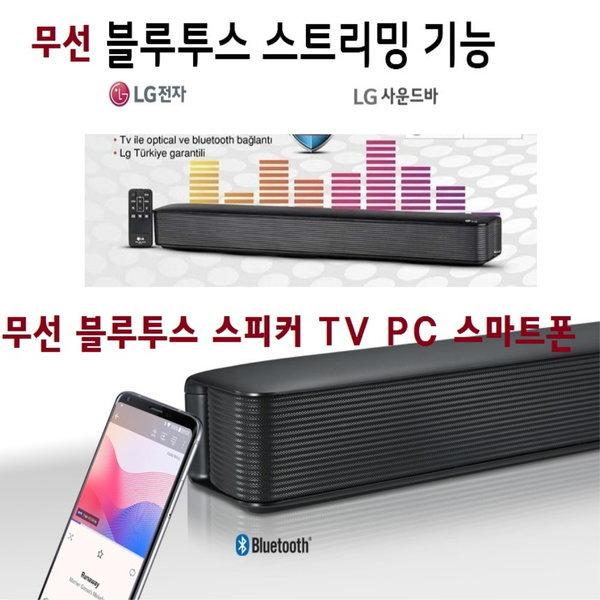 LG 블루투스 사운드바 광단자  리모컨 AUX-IN TV/PC-7 상품이미지