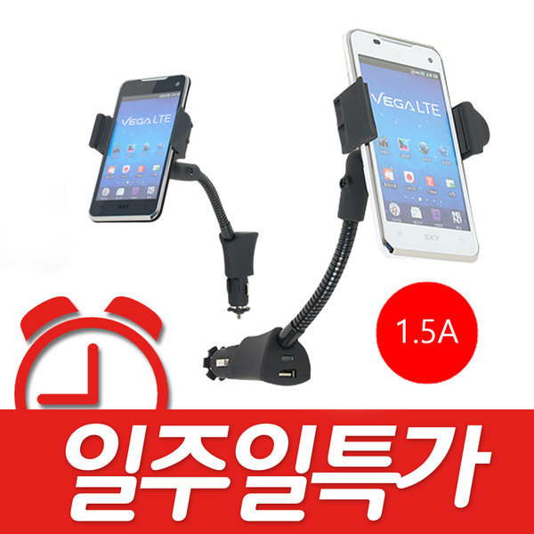 해피풀 1.5A 충전기 차량용 거치대 스마트폰 거치대 상품이미지