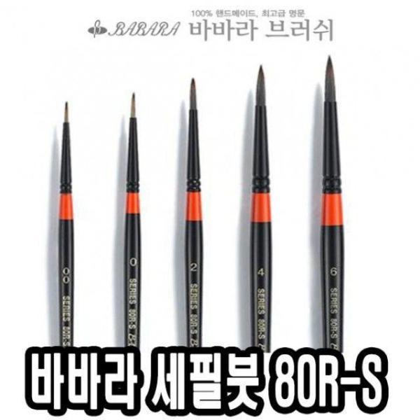바바라세필붓 80R-S 5본조 - 32795 상품이미지