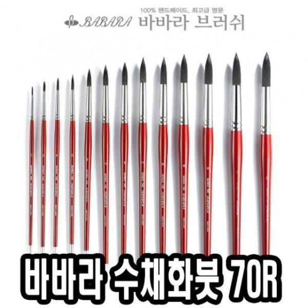 바바라수채화붓 70R 12호 - 38214 상품이미지