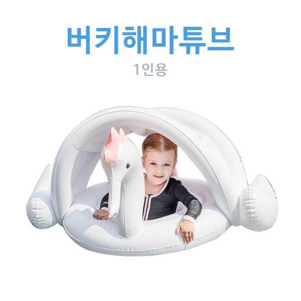 버키 유아 보행기튜브 해마 1인용 어린이 튜브 HB-1 상품이미지