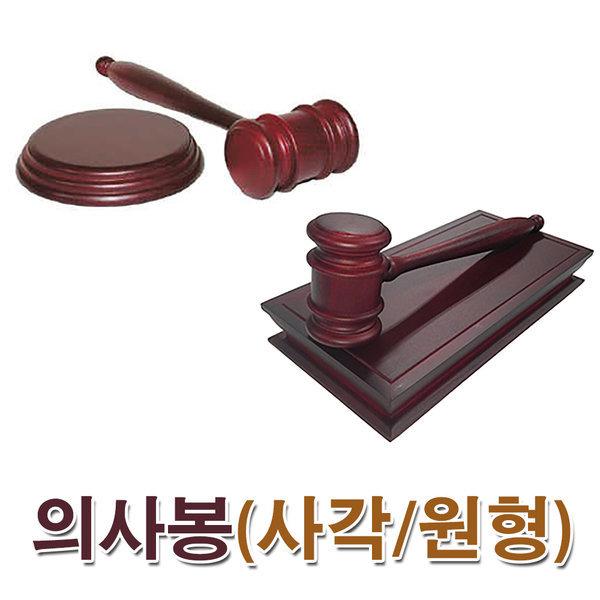 고급 의사봉 판사봉 재판 망치 27cm봉 원형/사각 의회 상품이미지