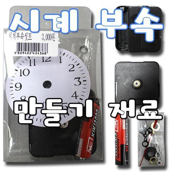 시계부속 시계 만들기재료 시계만들기 교육 및 학습 상품이미지