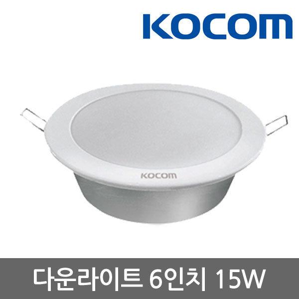 코콤 LED 다운라이트 15W 6인치 베란다/현관등 상품이미지