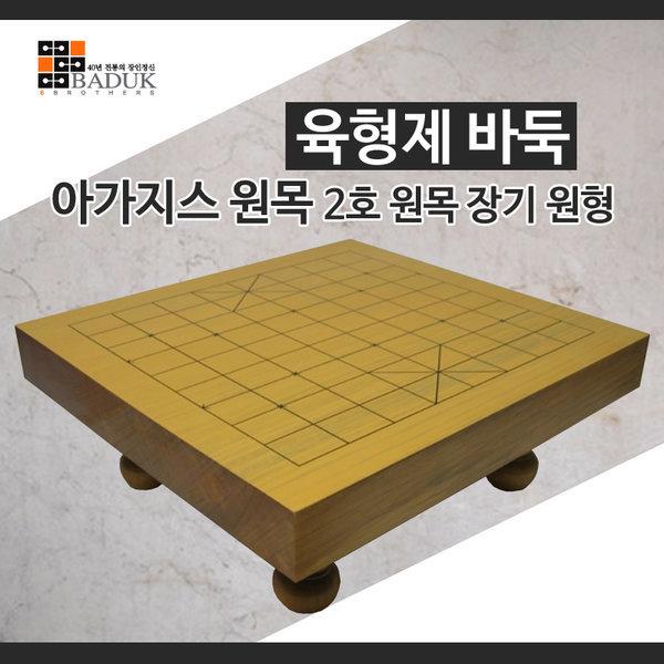 육형제바둑 아가지스2호원목 장기 원형 장기판 장기알 상품이미지
