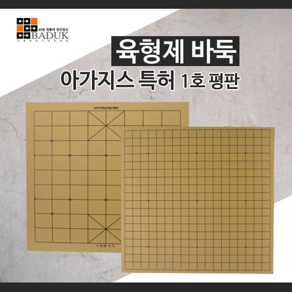 육형제바둑 아가지스특1호평판 원목바둑판 국산정품 상품이미지