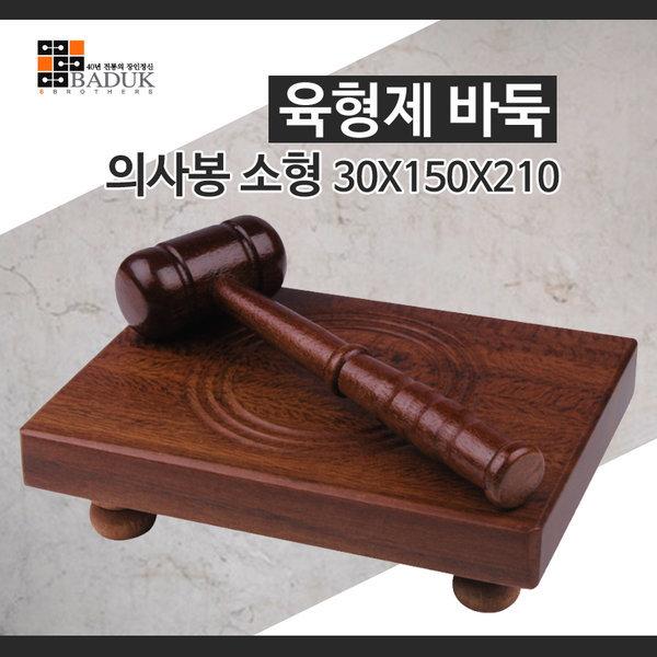 의사봉 소형30X150X210 육형제정품 재판놀이 재판 의 상품이미지