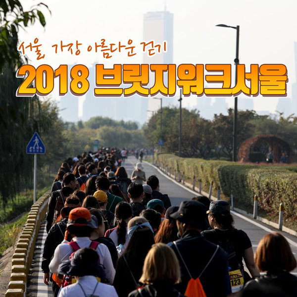 2018 브릿지워크 서울 참가권/10월27일 단 하루 상품이미지