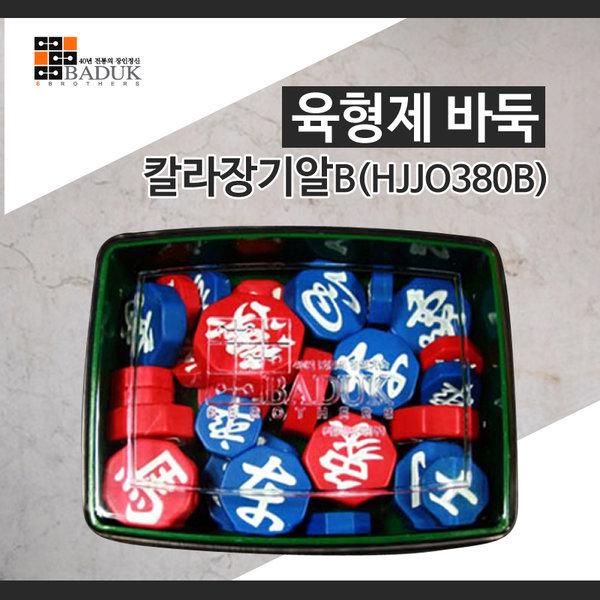 육형제바둑 칼라장기알 B(HJJO380B) 장기알 고급장기 상품이미지