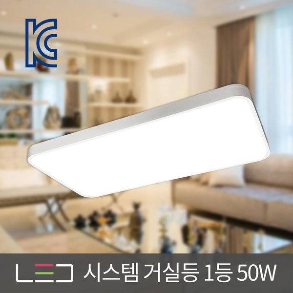 LED 시스템 거실등 1등 50W 화이트 주광색 전구색 상품이미지