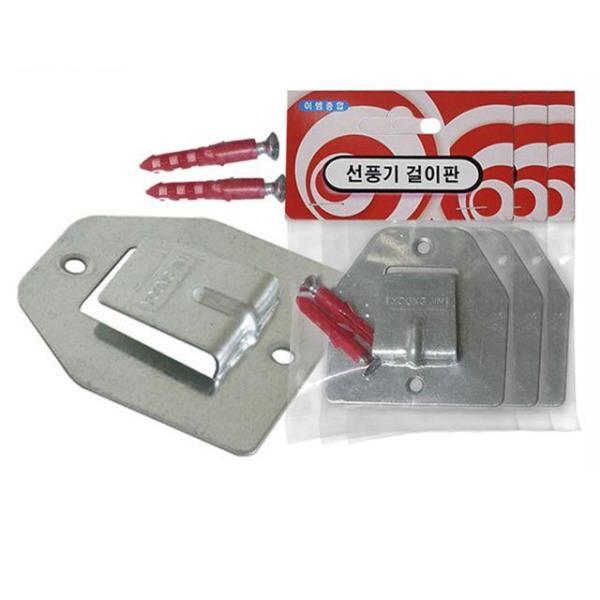 선풍기 걸이판 브라켓 3개 DIY철물 상품이미지