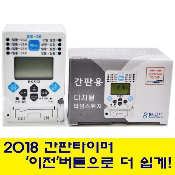간판타이머/간판스위치/간판용타임스위치 SS-20/bk전자 상품이미지