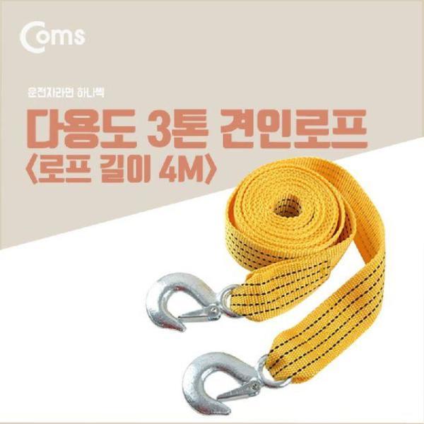 Coms 다용도 구조견인 로프 견인줄 비상로프 길이 5 상품이미지