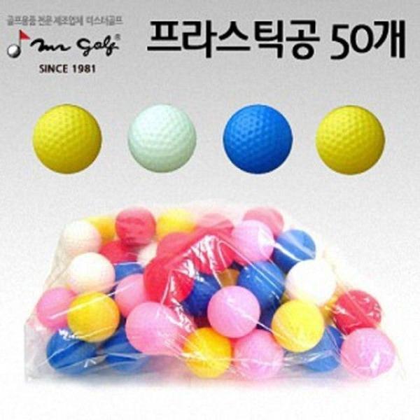 골프플라스틱공50개 골프공 골프연습공 골프연습용 상품이미지