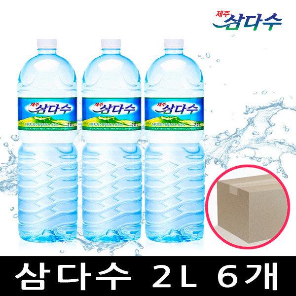 제주 삼다수 2L 6개/생수/먹는샘물/천연암반수 상품이미지