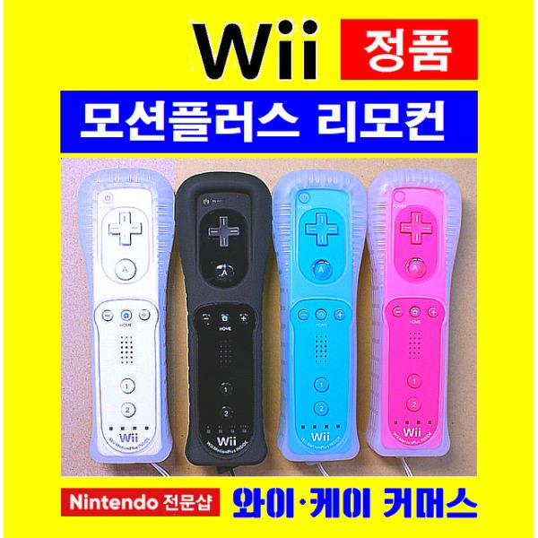 닌텐도 Wii 모션플러스 내장형 리모컨 (정품) 상품이미지