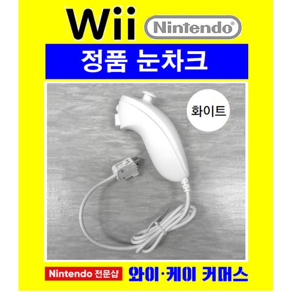 닌텐도 Wii 눈차크 (정품) 상품이미지
