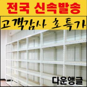 앵글 철제선반 공장직영최저가/전사이즈가능
