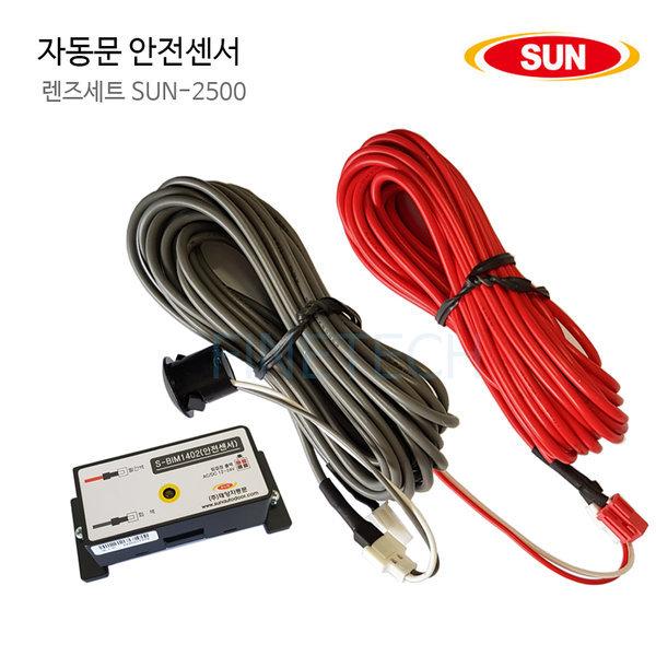 태양자동문 안전 빔 센서 렌즈 수광 발광 SUN-2500 상품이미지