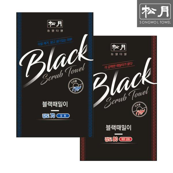블랙때밀이 5장 (강함/매우강함) 더욱 강력한 때수건 상품이미지