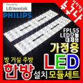 가정용 LED모듈 세트 FPL 55W 대체용