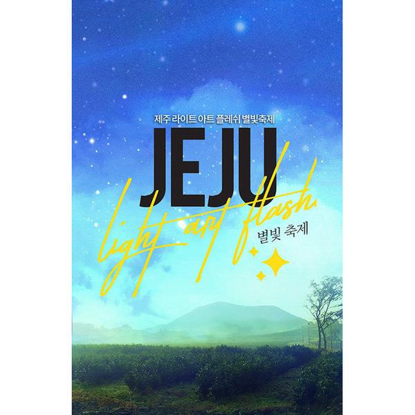 제주  LAF 라이트아트플래쉬 별빛 축제 / 입장권+녹차족욕권 상품이미지