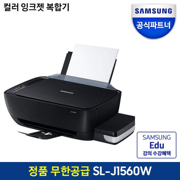 삼성전자 SL-J1560W 컬러 잉크젯복합기 인쇄/복사/스캔/무선