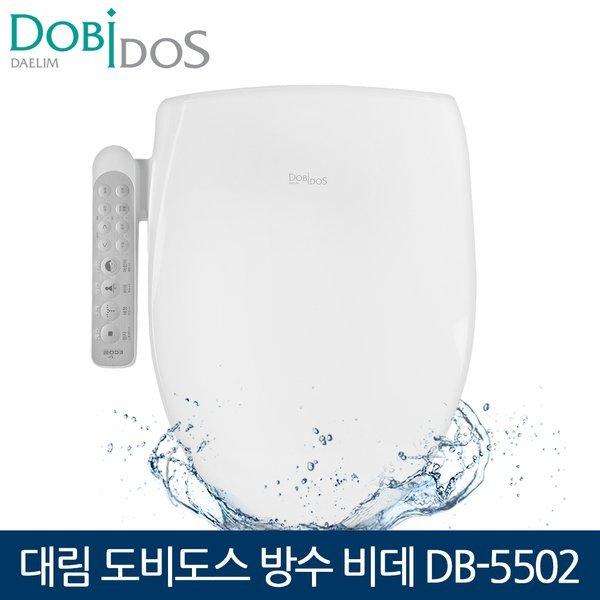 대림 도비도스 방수비데 DB-5502 탈취기능 어린이기능 비데 상품이미지
